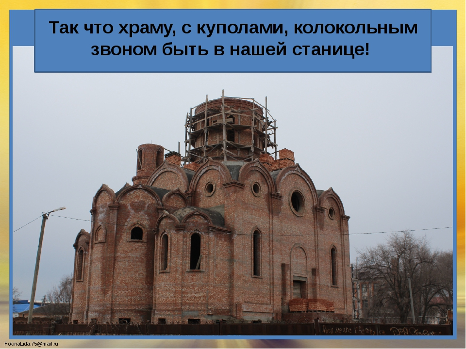 Так что храму, с куполами, колокольным звоном быть в нашей станице! FokinaLi...