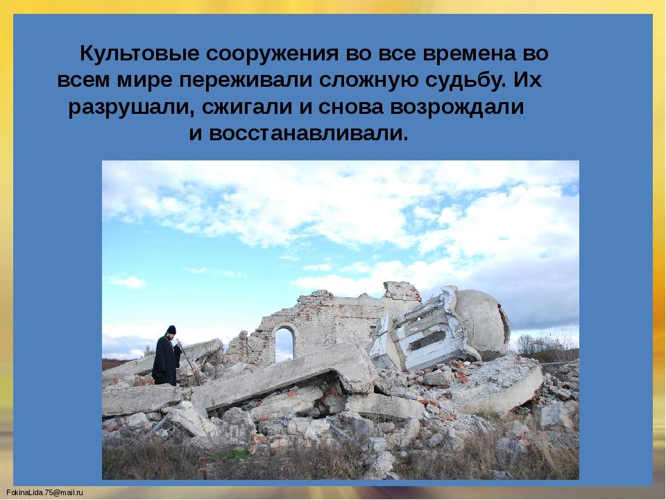 Культовые сооружения во все времена во всем мире переживали сложную судьбу....