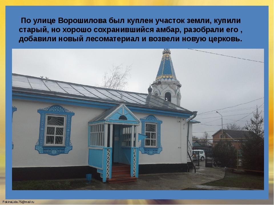 По улице Ворошилова был куплен участок земли, купили старый, но хорошо сохра...