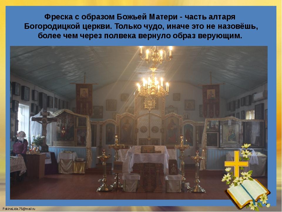 Фреска с образом Божьей Матери - часть алтаря Богородицкой церкви. Только чу...