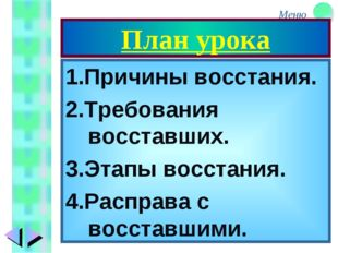 План урока 1.Причины восстания. 2.Требования восставших. 3.Этапы восстания. 4