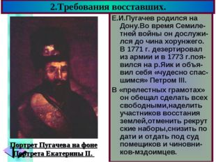 2.Требования восставших. Е.И.Пугачев родился на Дону.Во время Семиле-тней вой