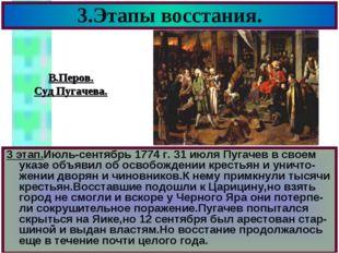 3.Этапы восстания. 3 этап.Июль-сентябрь 1774 г. 31 июля Пугачев в своем указе
