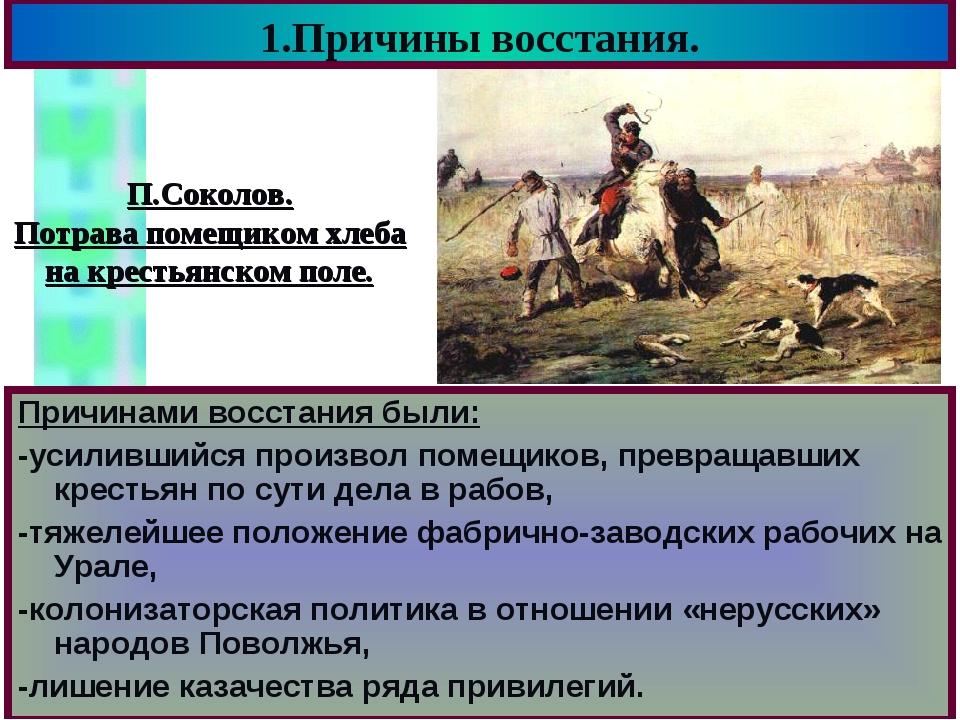 1.Причины восстания. Причинами восстания были: -усилившийся произвол помещико...