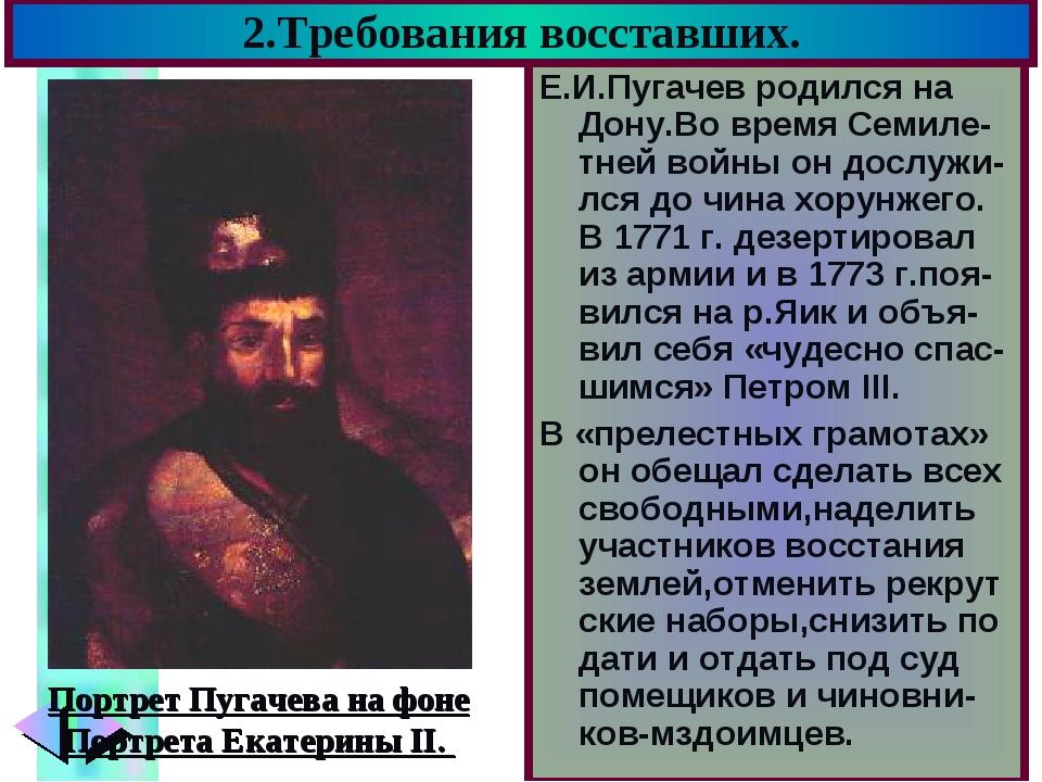 2.Требования восставших. Е.И.Пугачев родился на Дону.Во время Семиле-тней вой...