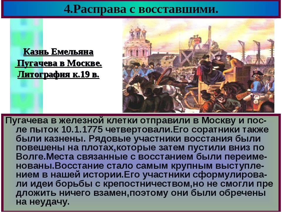 4.Расправа с восставшими. Пугачева в железной клетки отправили в Москву и пос...