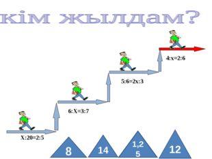 Х:20=2:5 6:X=3:7 5:6=2x:3 4:x=2:6 8 14 1,25 12