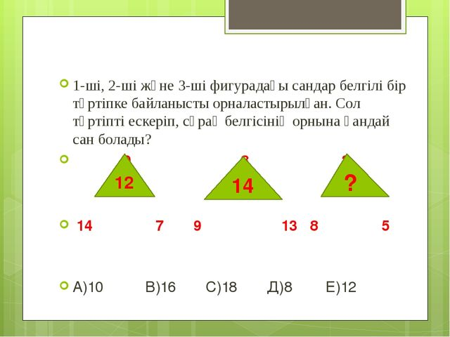 1-ші, 2-ші және 3-ші фигурадағы сандар белгілі бір тәртіпке байланысты орнала...