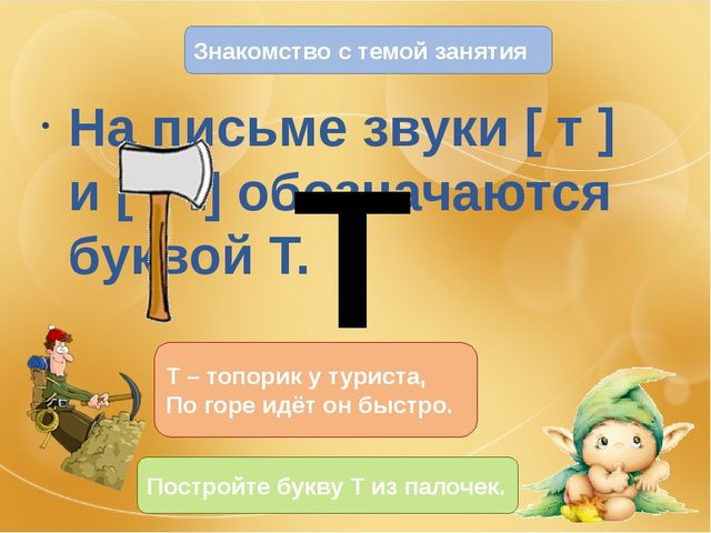 На письме звуки [ т ] и [ т ҆ ] обозначаются буквой Т. Знакомство с темой зан...