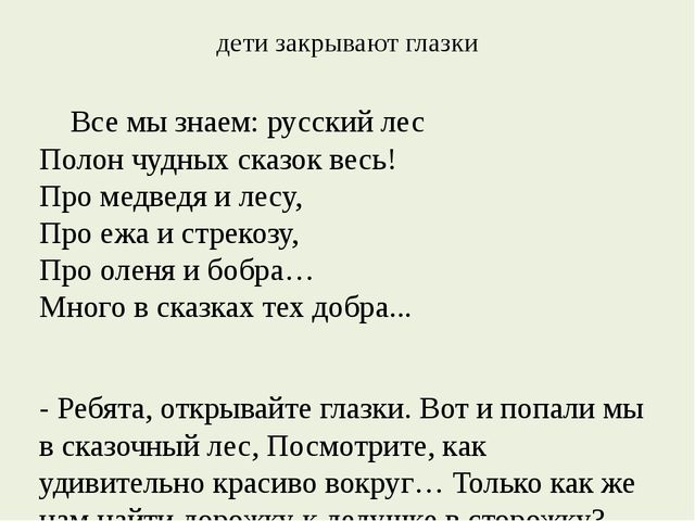 дети закрывают глазки Все мы знаем: русский лес Полон чудных сказок весь! Про...