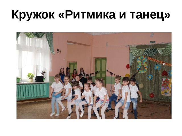 Кружок «Ритмика и танец»