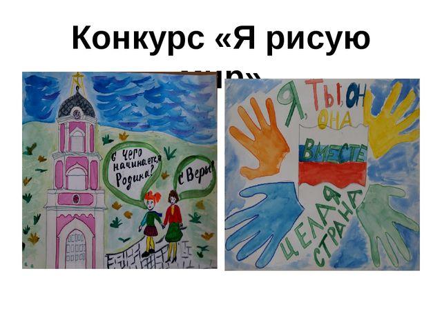 Конкурс «Я рисую мир»