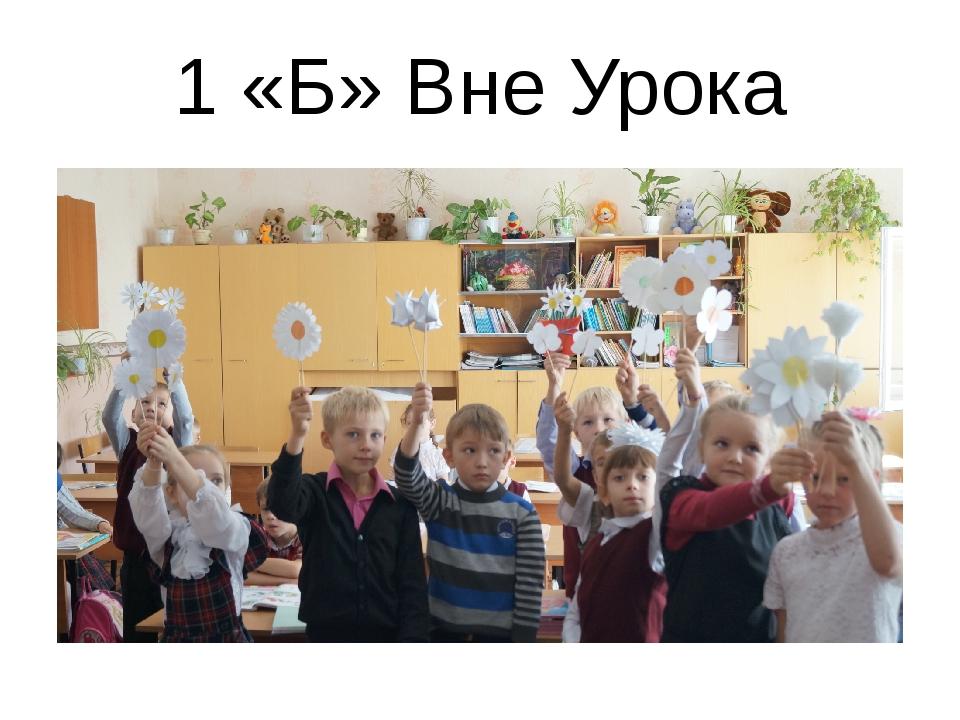 1 «Б» Вне Урока