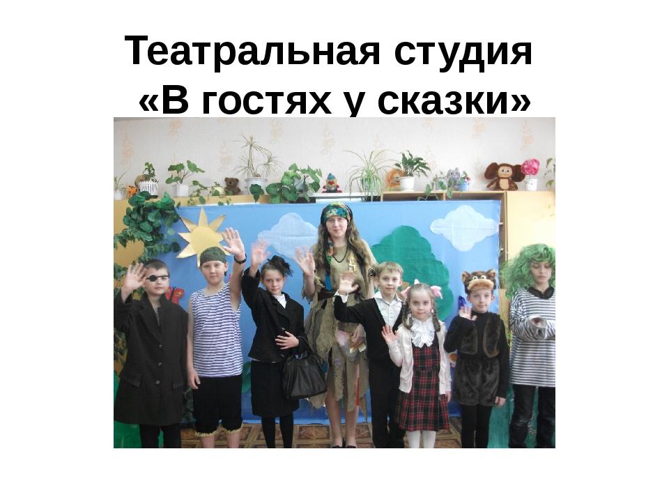 Театральная студия «В гостях у сказки»