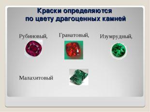 Рубиновый, Малахитовый Краски определяются по цвету драгоценных камней Грана