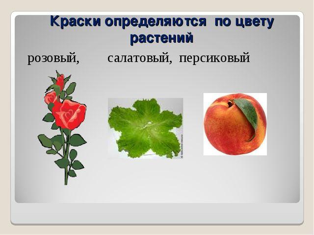 розовый, салатовый, персиковый Краски определяются по цвету растений