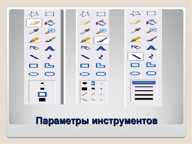 Параметры инструментов