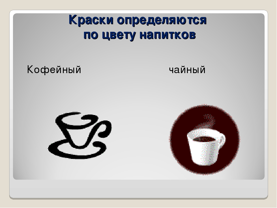 Краски определяются по цвету напитков Кофейный чайный