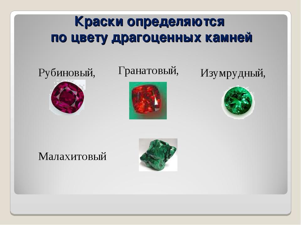 Рубиновый, Малахитовый Краски определяются по цвету драгоценных камней Грана...