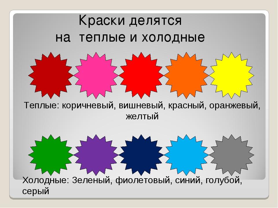 Теплые: коричневый, вишневый, красный, оранжевый, желтый Холодные: Зеленый, ф...
