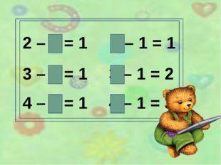 2 – 1 = 1 3 – 2 = 1 4 – 3 = 1 4 – 1 = 3 3 – 1 = 2 2 – 1 = 1