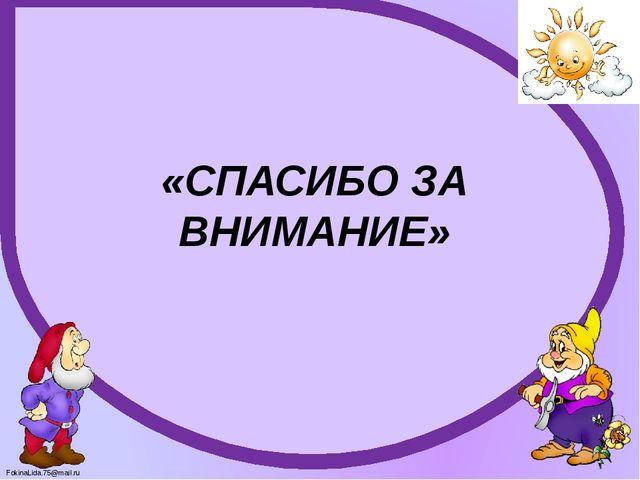 «СПАСИБО ЗА ВНИМАНИЕ» FokinaLida.75@mail.ru