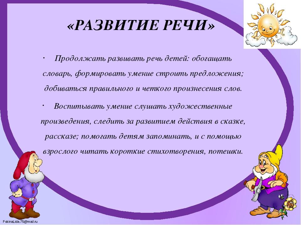 «РАЗВИТИЕ РЕЧИ» Продолжать развивать речь детей: обогащать словарь, формирова...