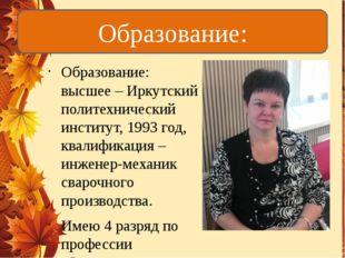 Образование: высшее – Иркутский политехнический институт, 1993 год, квалифик
