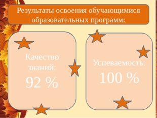Результаты освоения обучающимися образовательных программ: Качество знаний: