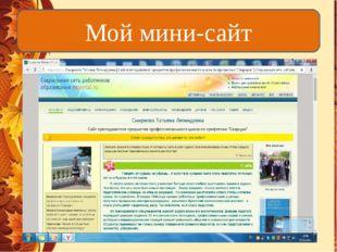 Мой мини-сайт