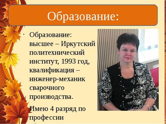 Образование: высшее – Иркутский политехнический институт, 1993 год, квалифик...