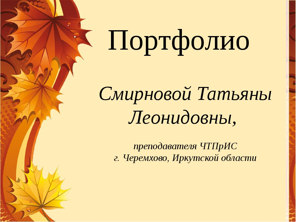 Смирновой Татьяны Леонидовны, преподавателя ЧТПрИС г. Черемхово, Иркутской о...