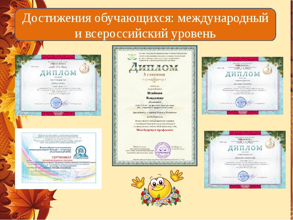 Достижения обучающихся: международный и всероссийский уровень