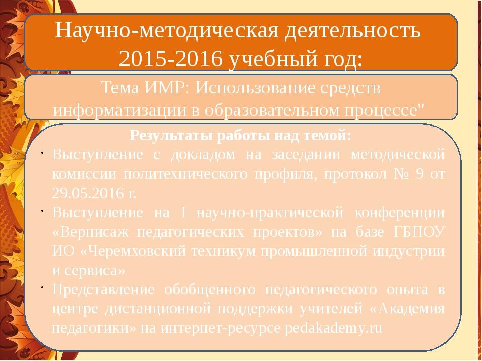 Научно-методическая деятельность 2015-2016 учебный год: Тема ИМР: Использова...