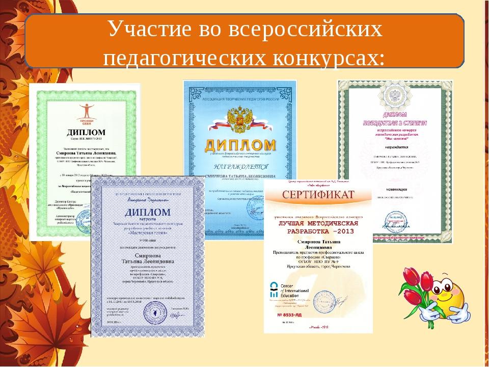 Участие во всероссийских педагогических конкурсах: