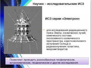 Позволяют проводить разнообразные геофизические, астрономические, геодезическ