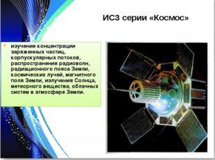 изучение концентрации заряженных частиц, корпускулярных потоков, распростране