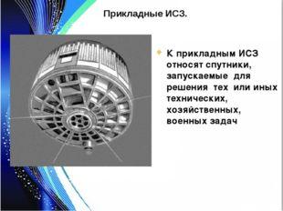 Прикладные ИСЗ. К прикладным ИСЗ относят спутники, запускаемые для решения те