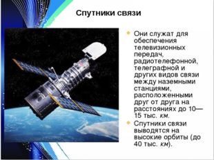 Спутники связи Они служат для обеспечения телевизионных передач, радиотелефон