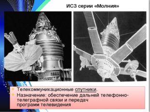 ИСЗ серии «Молния» Телекоммуникационные спутники. Назначение: обеспечение дал