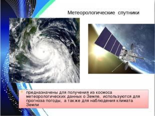 Метеорологические спутники предназначены для получения из космоса метеорологи