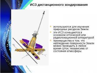 ИСЗ дистанционного зондирования используются для изучения природных ресурсов