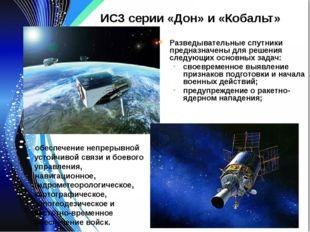 ИСЗ серии «Дон» и «Кобальт» Разведывательные спутники предназначены для решен