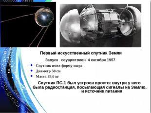 Первый искусственный спутник Земли Запуск осуществлен 4 октября 1957 Спутник