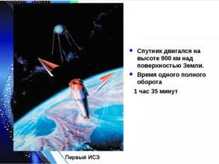 Спутник двигался на высоте 900 км над поверхностью Земли. Время одного полног