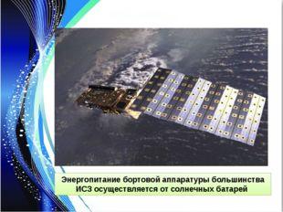 Энергопитание бортовой аппаратуры большинства ИСЗ осуществляется от солнечных