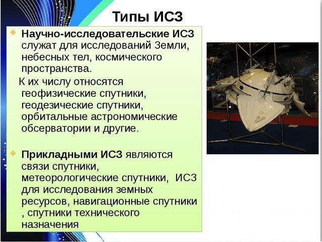 Научно-исследовательские ИСЗ служат для исследований Земли, небесных тел, кос...
