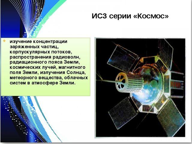 изучение концентрации заряженных частиц, корпускулярных потоков, распростране...