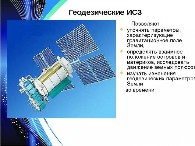 Позволяют уточнять параметры, характеризующие гравитационное поле Земли, опр...