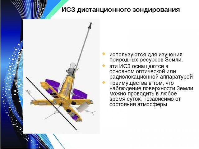 ИСЗ дистанционного зондирования используются для изучения природных ресурсов...